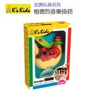 【香港 Ks Kids 奇智奇思】柏德烈音樂掛鈴 SB00401