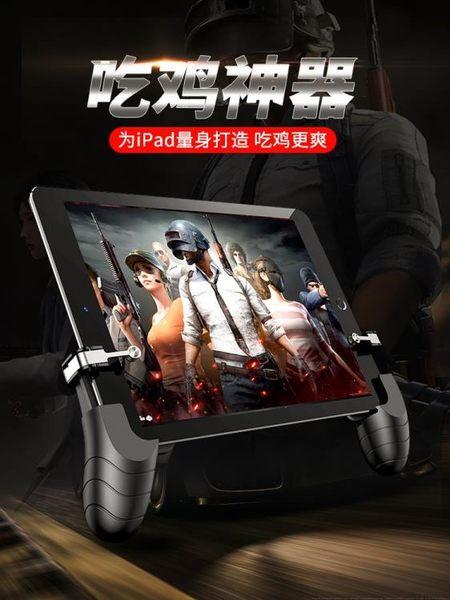 平板吃雞神器手游輔助手機神奇ipad蘋果專用安卓走位按鍵絕地求生游戲手柄食四指     原本良品