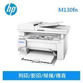 HP LaserJet M130fn 黑白雷射傳真印表機【送影印紙 ↗登入送好禮】