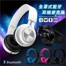 全罩式藍牙耳機麥克風 手機全罩式藍牙耳機麥克風 【AF0048 】收納全罩耳機 USB充電AUX音源