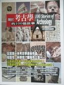【書寶二手書T2/歷史_XAW】關於考古學的100個故事_李永毅