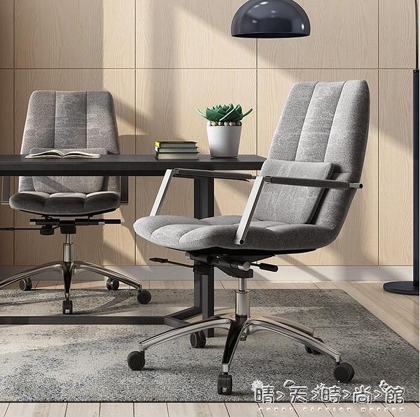 布藝電腦椅舒適久坐簡約現代按摩歐式老板轉椅書房椅子北歐辦公椅 聖誕節全館免運