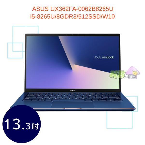 ASUS UX362FA-0062B8265U 13.3吋 ◤刷卡◢ 筆電 (i5-8265U/8GDR3/512SSD/W10) 皇家藍