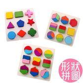 啟蒙 早教兒童益智拼圖玩具 幾何形狀板 認知配對板 三款可選