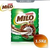 【雀巢】美祿巧克力麥芽-經典原味1.5kg / 兒童最愛