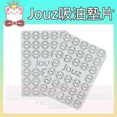 Jouz 吸油墊片32片/入  一次性清潔吸油棉紙  吸油棉片 棉紙  (購潮8)
