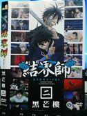 挖寶二手片-X19-018-正版DVD*動畫【結界師-黑芒樓(2)/TV版】-國語發音