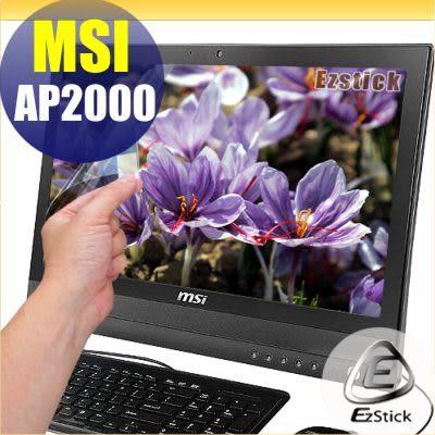 【EZstick】MSI AIO AP2000 20吋寬 專用 LCD靜電式霧面螢幕貼(多點觸控專用 滑順型)另有客製化尺寸服務