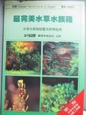 【書寶二手書T4/動植物_LMI】最完美水草水族箱_原價850_林俊年