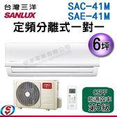 【信源】6坪 SUNLUX台灣三洋定頻分離式一對一SAC-41M+SAE-41M 含標準安裝