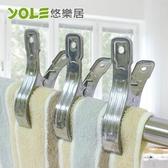 【YOLE悠樂居】不鏽鋼衣物大被夾(12入)#1227009