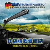 Effect 升級版軟骨無痕雨刷(1組2隻/適用99%車型)18吋