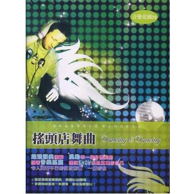 音樂花園-搖頭店舞曲CD (10片裝)