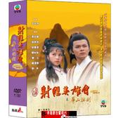 【停看聽音響唱片】【DVD】射鵰英雄傳之華山論劍 1-20集