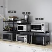 廚房微波爐置物架落地多層可伸縮調節三層放烤箱電飯煲廚房收納架 『橙子精品』