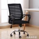 電腦椅 電腦椅家用辦公椅麻將升降轉椅會議椅職員椅學生宿舍座椅網布椅子 快速出貨