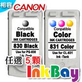 CANON PG-830黑/CL-831彩 環保墨水匣 可任選5顆,適用IP 1800/1880/1980/MP 145/198/MX 308/318