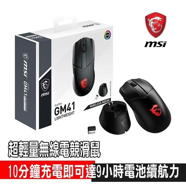 【南紡購物中心】MSI微星 Clutch GM41 LIGHTWEIGHT 無線滑鼠(含充電座)