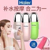 蒸臉器 海爾納米噴霧臉部美容儀手持蒸臉器神器迷你便攜充電式保濕補水儀  韓菲兒
