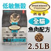 [寵樂子]《Oven-Baked烘焙客》全貓無穀魚肉配方 2.5磅 / 貓飼料