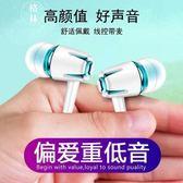 重低音入耳式手機通用男女生耳塞式金屬耳機線控 【格林世家】