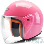摩托車頭盔男電動車頭盔女士四季夏季冬季保暖半盔通用安全帽防霧