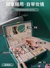 熱賣飾品收納盒 首飾收納盒歐式高檔奢華裝耳環飾品項鍊盒家用結婚珠寶小精致盒子 coco