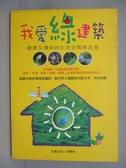 【書寶二手書T5/科學_IPX】我愛綠建築_林憲德