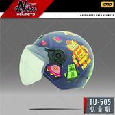[中壢安信]Nikko TU-505 彩繪 #2 機器人 紫色 兒童 半罩 安全帽 TU505 附抗UV鏡片 內襯可拆洗