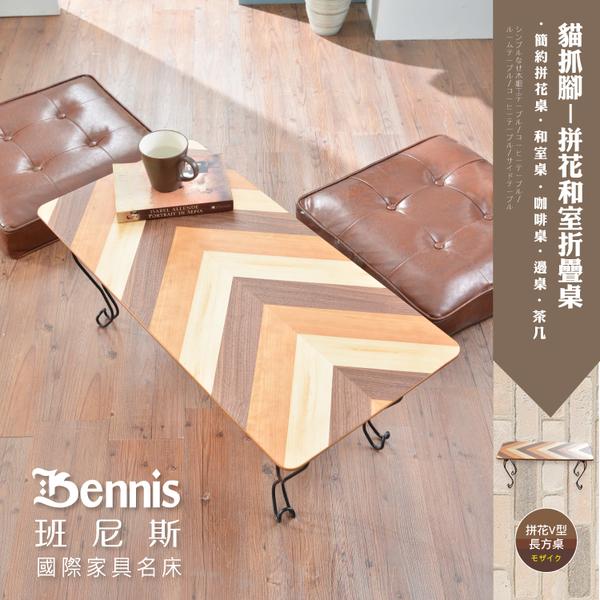 【班尼斯國際名床】【貓抓腳-拼花和室折疊桌】簡約拼花桌/茶几/和室桌/咖啡桌/邊桌(多款任選)