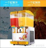 果汁機商用飲料機冷熱雙缸全自動奶茶豆漿冷飲機 LannaS YTL