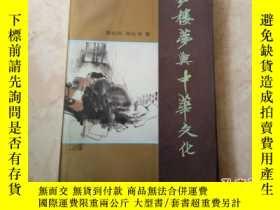 二手書博民逛書店罕見紅樓夢與中華文化Y10274 周汝昌 工人出版社
