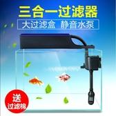 森森魚缸三合一過濾器上濾水族箱潛水泵靜音循環增氧外置濾盒凈水   極有家