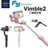 Feiyu 飛宇 Vimble2 三軸手機穩定器 【台南-上新】 三軸穩定器 手機專用 穩定器 fy 公司貨