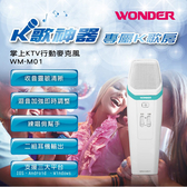 WONDER旺德 掌上KTV行動麥克風 WM-M01