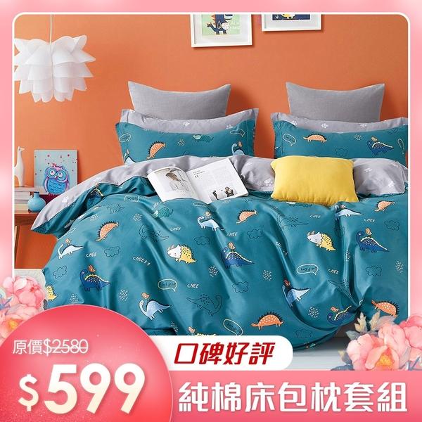 【下殺均一價】100%精梳純棉床包枕套組-多款任選 台灣製 單人/雙人/加大 (不含被套)