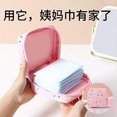 【買一送一】衛生巾姨媽巾收納包袋子隨身便攜裝衛生棉的月事小包【少女顏究院】
