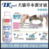 *KING WANG*日本TK《潔牙水》150ml /日本製造,可喝的潔牙水!