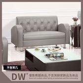 【多瓦娜】戴爾二人座灰色皮沙發(90000322) 19031-522004