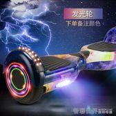 電動智慧平衡車雙輪兒童成人代步車小孩扭扭兩輪漂移體感平行車220v  智聯igo