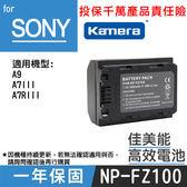 佳美能@攝彩@Sony FZ100 副廠電池 FZ-100 索尼 A7R3 A9 a7m3 a73 α73 一年保固