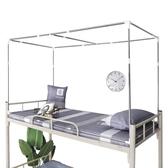 學生宿舍支架可伸縮加粗加厚寢室床簾子母床上下鋪蚊帳床架桿子  ATF  魔法鞋櫃