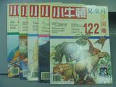 【書寶二手書T6/少年童書_QMH】小牛頓_122~130期_共5本合售_誰是最受歡迎的台灣珍稀哺乳類動物?等