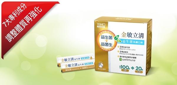 『加贈5包』安博氏 YOHOPOWER 悠活原力 金敏立清 益生菌 乳酸口味 30包/盒(專利酵母β葡聚多醣體)