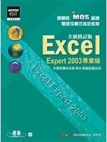 二手書博民逛書店《國際性MOS認證觀念引導式指定教材Excel Expert 2