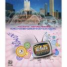 台語流行金曲卡拉OK(3)VCD (3片裝)