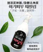 【2wenty6ix】韓國 ★ OZB&H Body Peeling 搓澡泥神器 /身體去角質 300ml