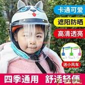 兒童機車單車安全帽頭盔車安全頭帽防護男孩頭盔小孩頭盔女防撞寶寶頭盔四季通用【小玉米】