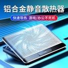 諾西Q5筆記本散熱器底座鋁合金電腦降溫靜音風扇散熱支架 夢幻小鎮「快速出貨」