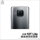 小米10T Lite 纖維鏡頭保護膜 保護貼 鏡頭貼
